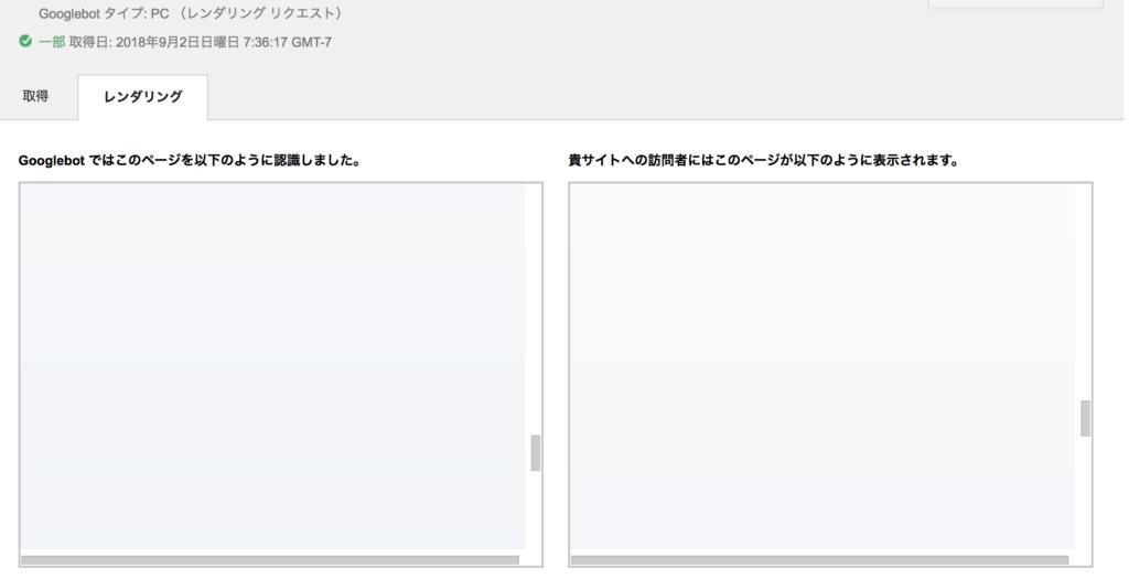 真っ白なGooglebotのレンダリング画面の画像