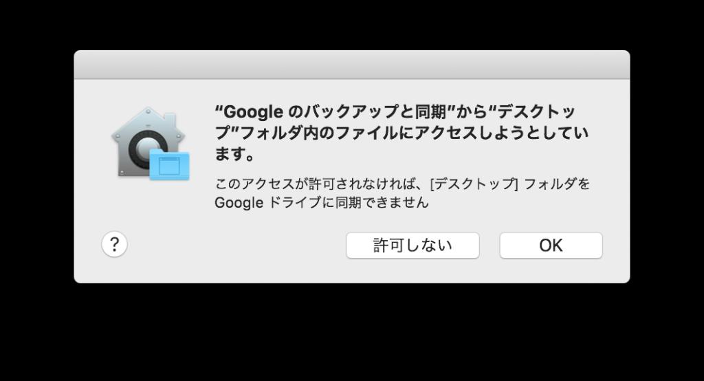 catalinaでのgoogle-driveへのメッセージ